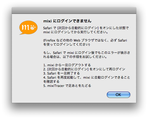 Mixitracer_099_longinerror