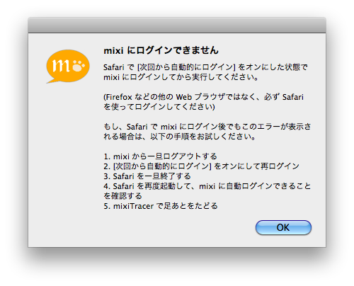 Mixitracer_no_login_message